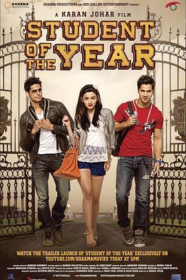年度最佳学生 电影海报