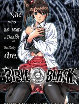 黑暗圣经全集「无修版」海报