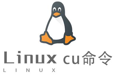 Linux常用命令cu命令具体使用方法
