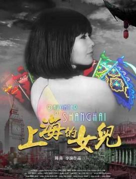 上海的女儿海报