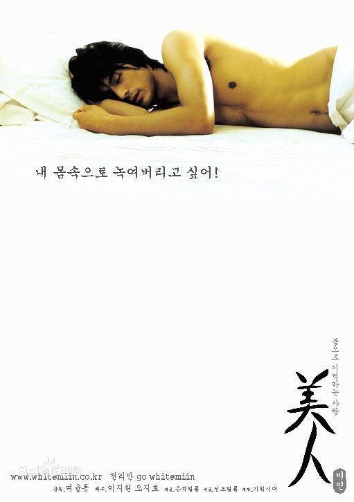 爱的躯壳(韩国R级电影)影片剧照1