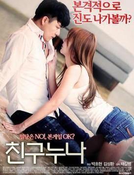 我朋友的老姐1-3+日本版全集韩国电影海报