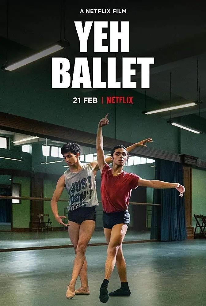 欧耶芭蕾海报