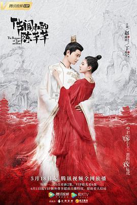 传闻中的陈芊芊海报