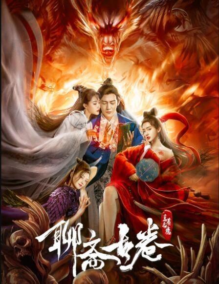 聊斋古卷:兰若之境海报