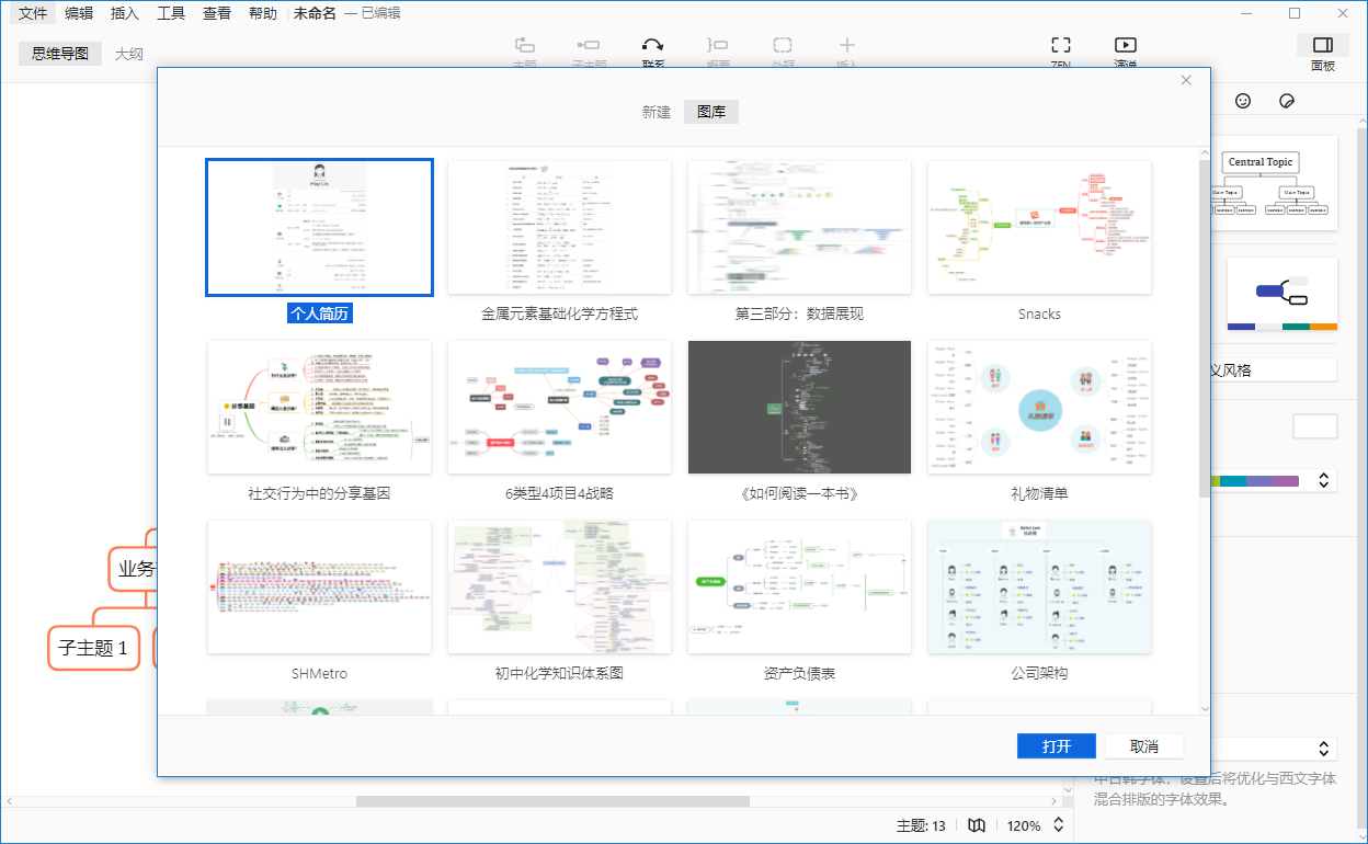 XMind 2021 v11.0.1 全新思维导图中文免费版