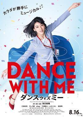 与我跳舞海报