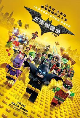 乐高蝙蝠侠大电影 电影海报