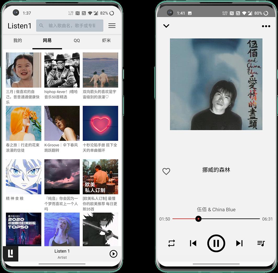 聚合七大平台的多端音乐软件--Listen