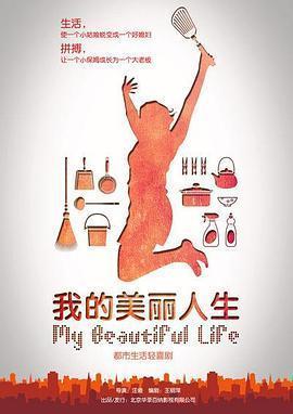 我的美丽人生海报
