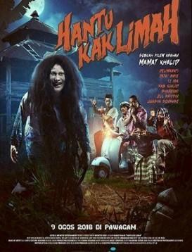 利亚的鬼魂海报