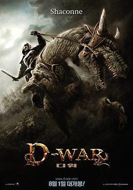 龙之战 电影海报