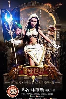 魔怔世界海报