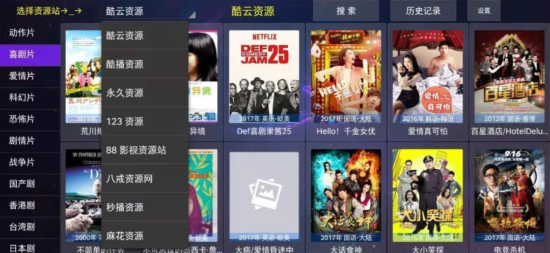 610e30965132923bf8271e97 内置8个平台的资源,最新最热门的剧或者电影都可以搜到--爽看资源TV