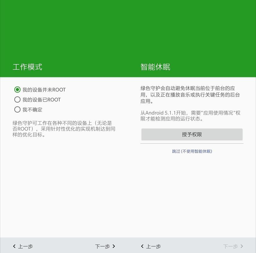 Android绿色守护-安卓手机绿化软件