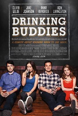酒肉朋友 电影海报