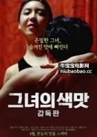 她的颜色:导演剪辑版 在线海报