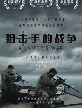 狙击手的战争海报