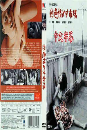 色情女郎市場海报