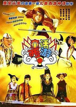 童话西游海报