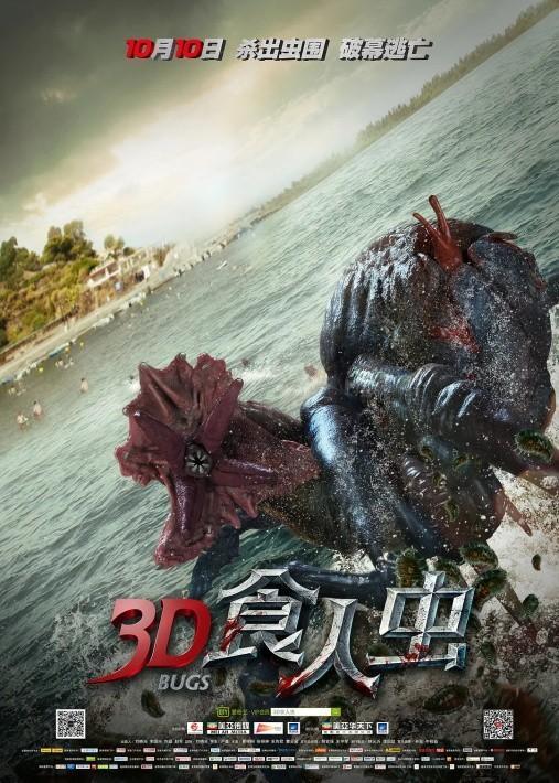 食人虫 电影海报