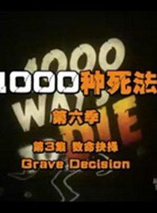 1000种死法 第六季海报