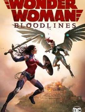 神奇女侠:血脉海报
