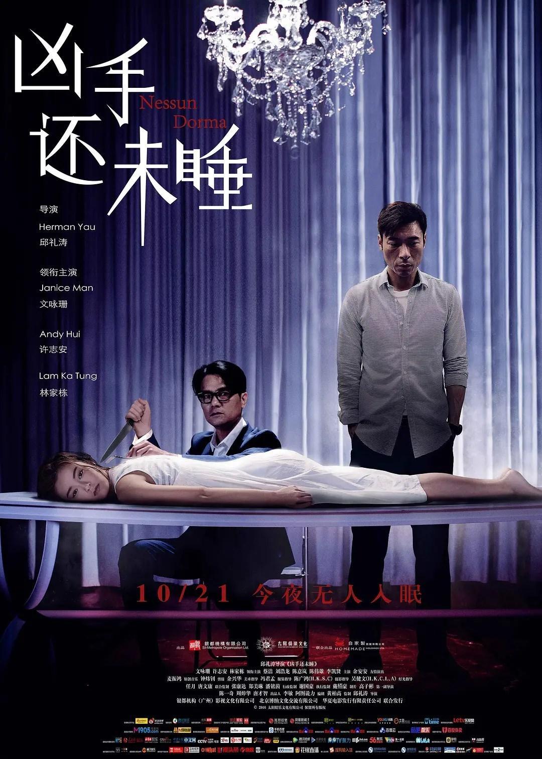 凶手还未睡 电影海报
