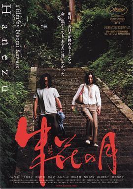 朱花之月海报