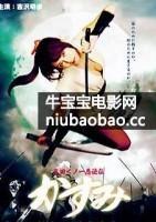 真田久野-忍者传 霞 诞生 猿飞佐助海报