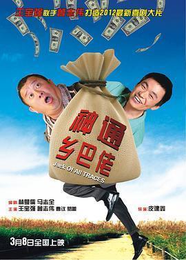 神通乡巴佬 电影海报