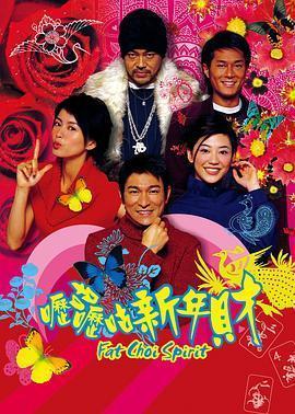 呖咕呖咕新年财 电影海报