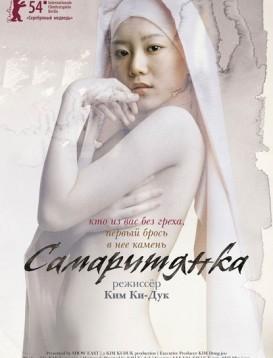 萨玛利亚女孩 电影海报