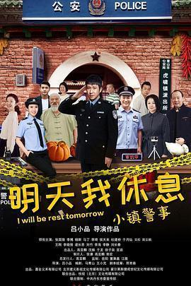 小镇警事海报
