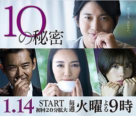 10的秘密/10个秘密海报