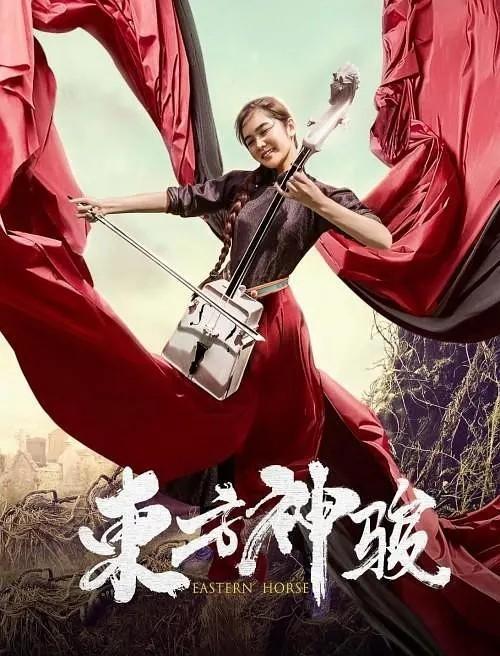 东方神骏海报