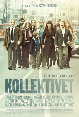 公社 电影海报