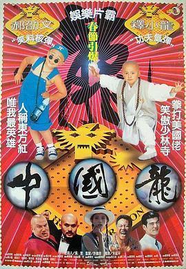 中国龙海报