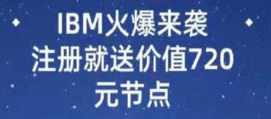 IBM:注册送720米节点,每天签到获得0.3U,22日上线