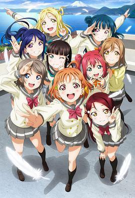 LoveLive!Sunshine!! 第一季