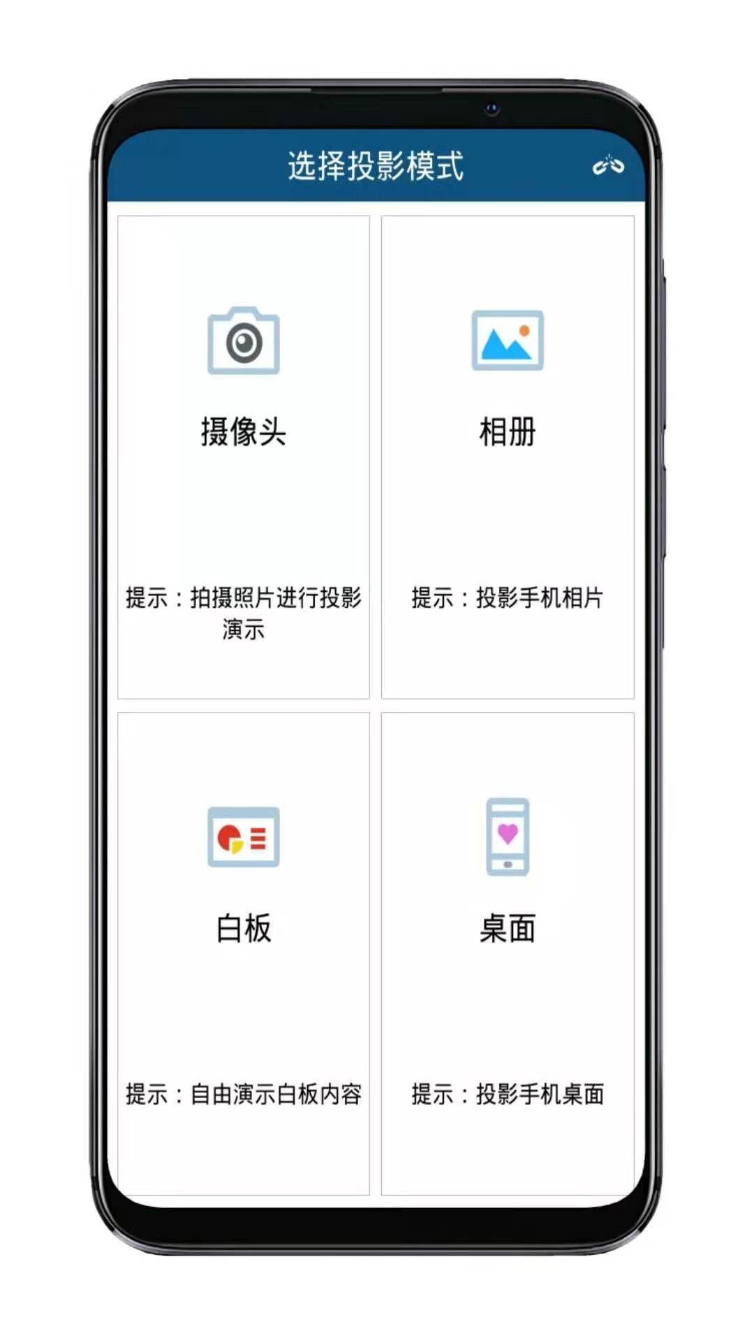 60e822055132923bf8be80a3 可以实现手机(Android、ios均支持),电脑、电视 之间相互投影--一键投影
