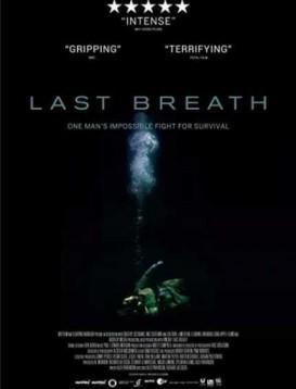 最后的呼吸/倒数5分钟海报