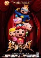 猪猪侠之终极决战/猪猪侠电影版海报