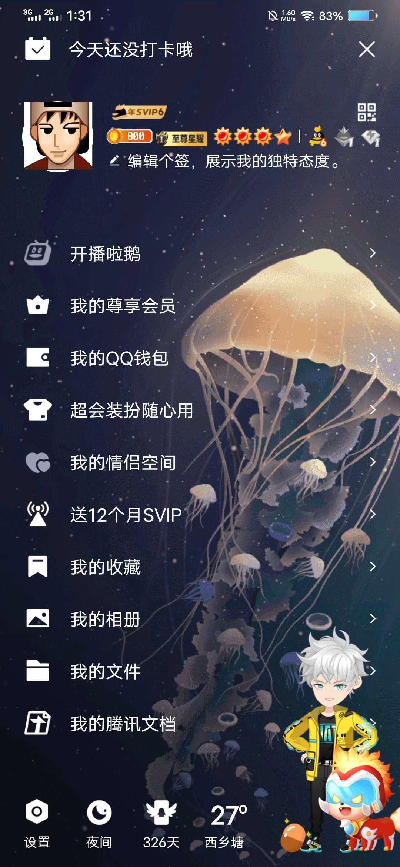 【虚拟物品】上QQ,看直播抽会员,中三天