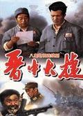 晋中大捷海报