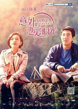 意外的恋爱时光 电影海报