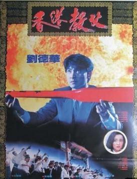冲击天子门生/香港教父海报
