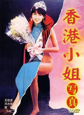 香港小姐写真海报