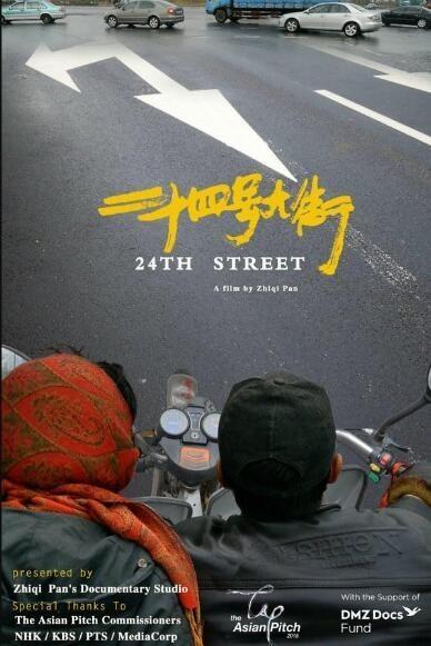 24号大街海报