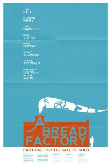 面包工厂,第一部分海报